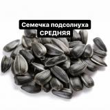 Семена подсолнуха (средние)