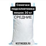 Семена подсолнечника средние, 30 кг